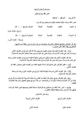 نموذج عقد زواج عرفي pdf