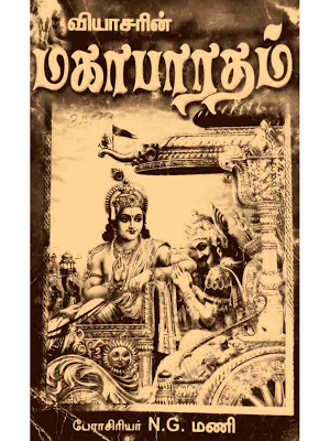 மகாபாரதம் க்கான பட முடிவு